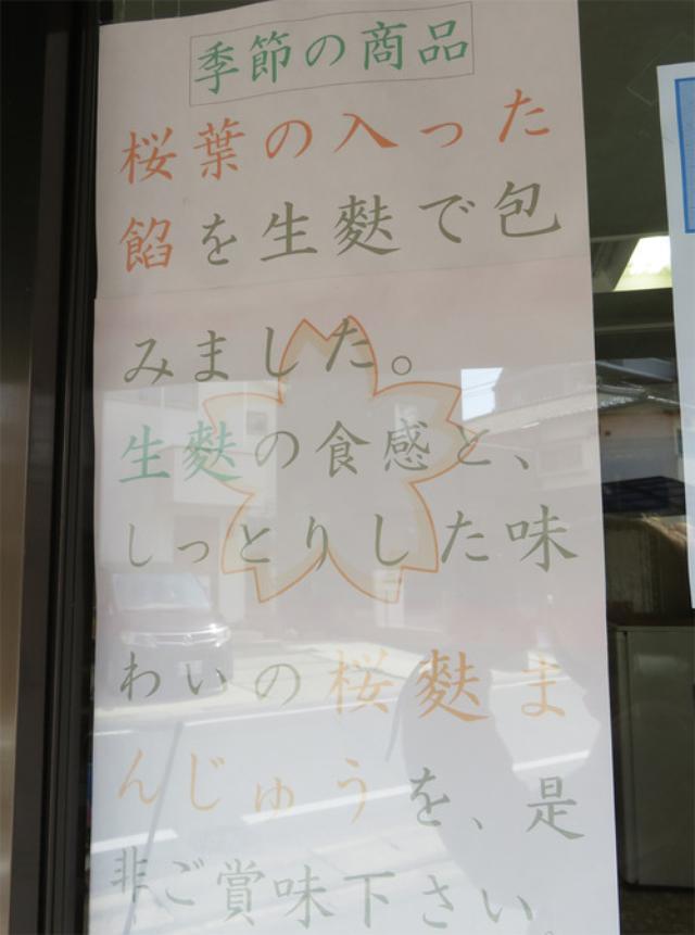 画像: 【福岡】高蛋白スイーツ!生麩の専門店で桜麩饅頭♪@古都里食品