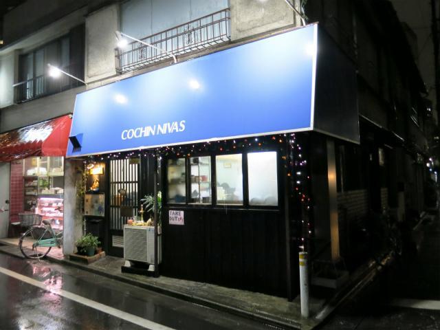 画像: コチンニヴァース - 東京都新宿区