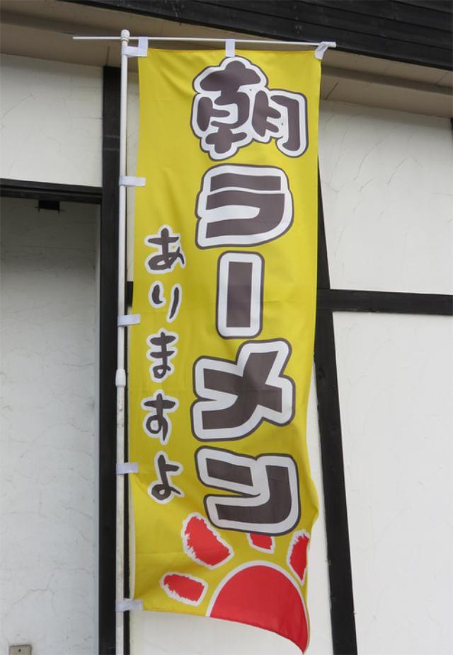 画像: 【福岡】さくっと一杯系!替玉・替肉・朝ラーメン♪@博多本丸