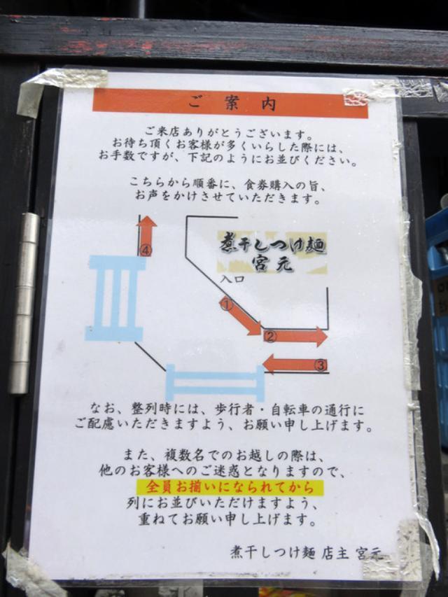 画像: 【東京】すごかの濃ゆかの特製極上濃厚煮干しそば♪@煮干しつけ麺 宮元