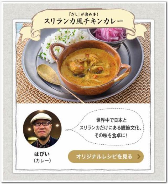 画像: カレーですよキッコーマン(キッコーマン 濃いだし 本つゆ)濃いだし 本つゆ創作レシピ大公開!!