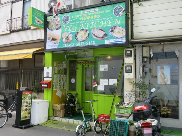 画像: ベジキッチン - 東京都台東区