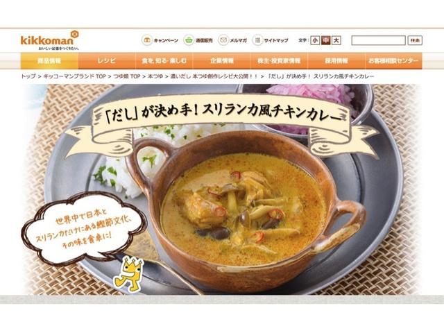 画像: スリランカ料理に!?アレンジOK⭐︎キッコーマン「濃いだし 本つゆ」濃縮4倍 × たべあるキング