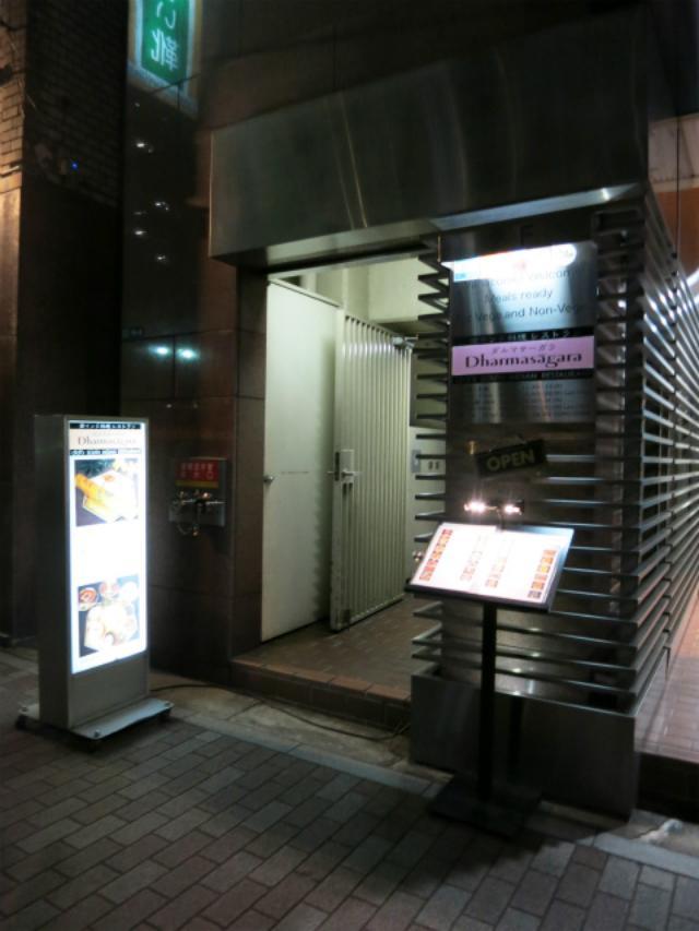画像: ダルマサーガラ - 東京都中央区