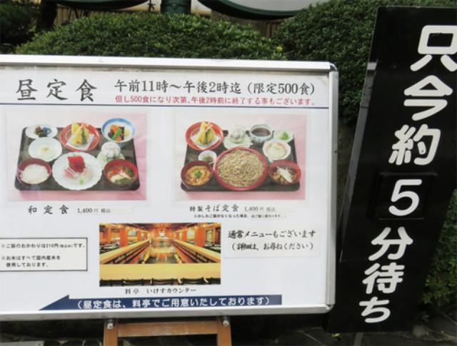 画像: 【福岡】大きな生簀を囲むカウンターで和食ランチ♪@博多料亭 稚加榮