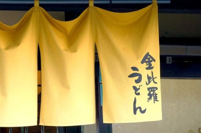 画像: 【福岡】名物はトンカツ!@金比羅うどん 夜須店