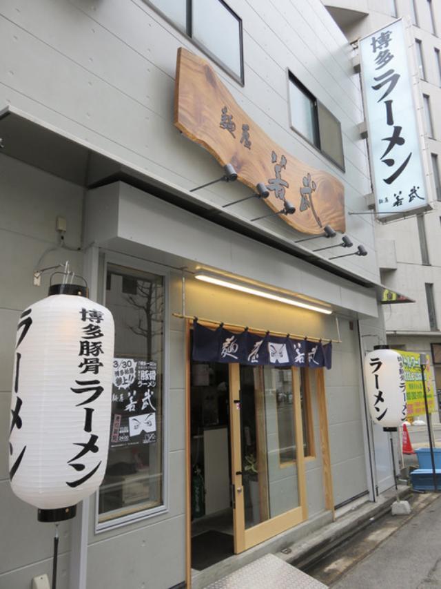 画像: 【福岡】超人気濃厚豚骨の2号店は黒マー油専門店♪@麺屋 若武
