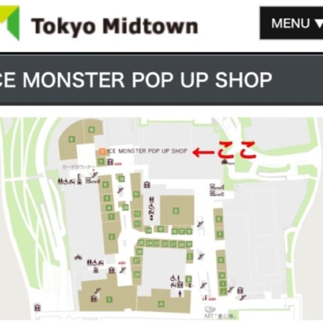 画像: アイスモンスターが東京ミッドタウンに期間限定出店中