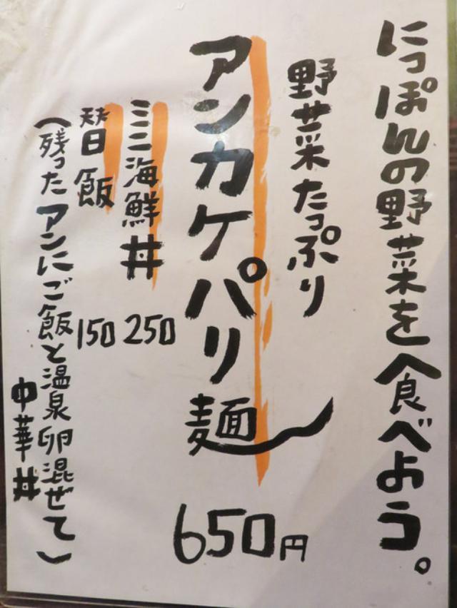 画像: 【福岡】濃厚!トンカツ担々麺&激辛野菜担々麺♪@はすのうてな