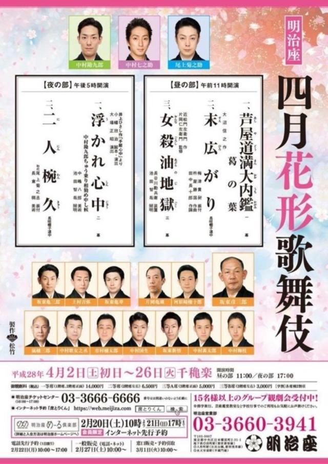 画像: 四月花形歌舞伎と江戸菓子匠・茶寮「つくし」のあんみつ、プリン、おはぎ