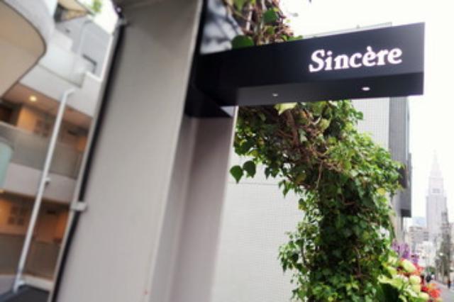 画像: 予約至難のバカ-ルのシェフが予約制の『Sincere(シンシア)』OPEN