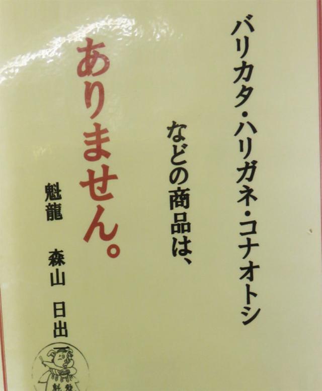 画像: 【福岡】ウチは長浜やのーて久留米ばい♪@魁龍(かいりゅう)博多本店
