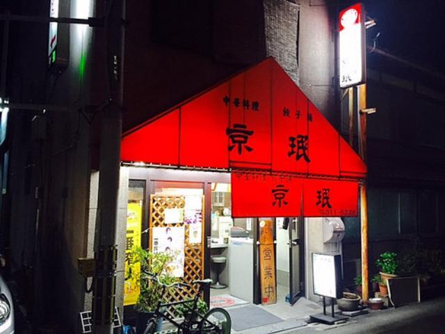 画像: 大阪餃子通信:京都大宮の大衆中華『京珉』で味わう「京餃子」