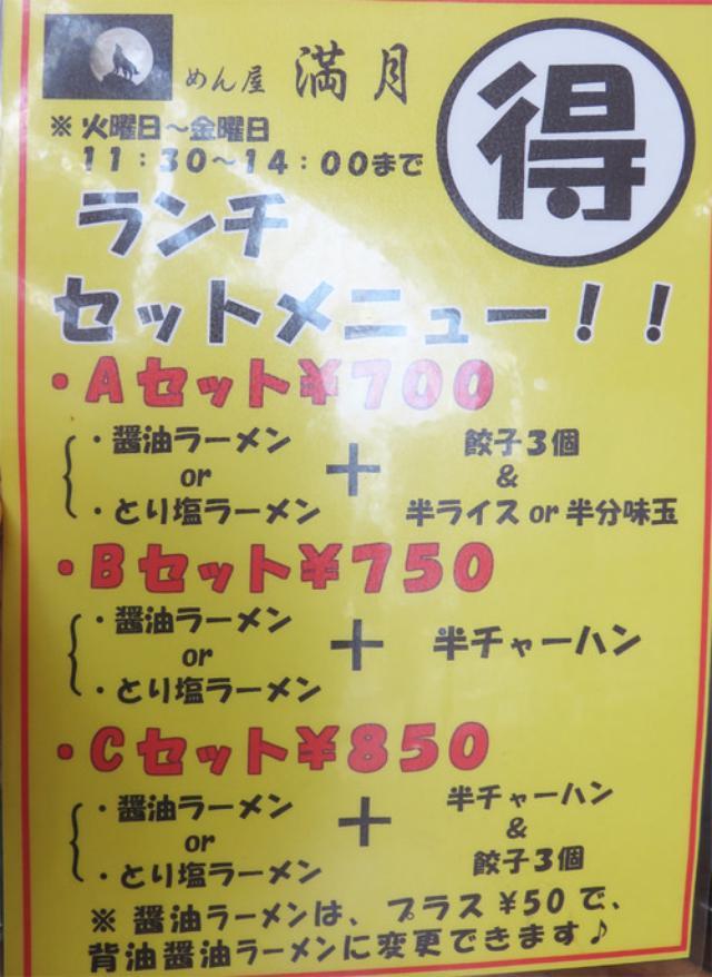 画像: 【福岡】とり塩ラーメンとパリパリ皿うどん♪@東京ラーメン めん屋 満月