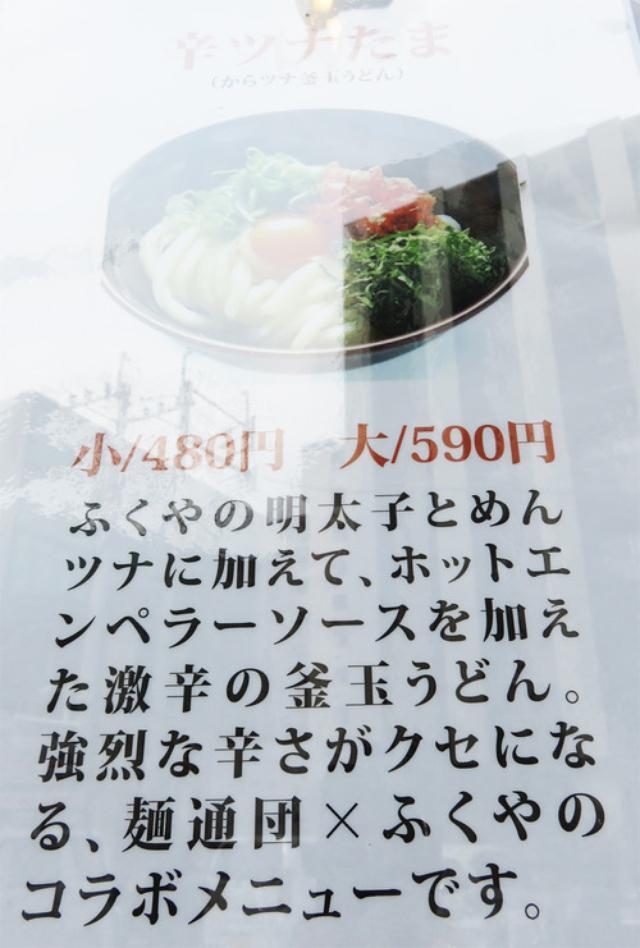 画像: 【福岡】めんたま(明太子釜玉)&塩サバうどん♪@福岡麺通団