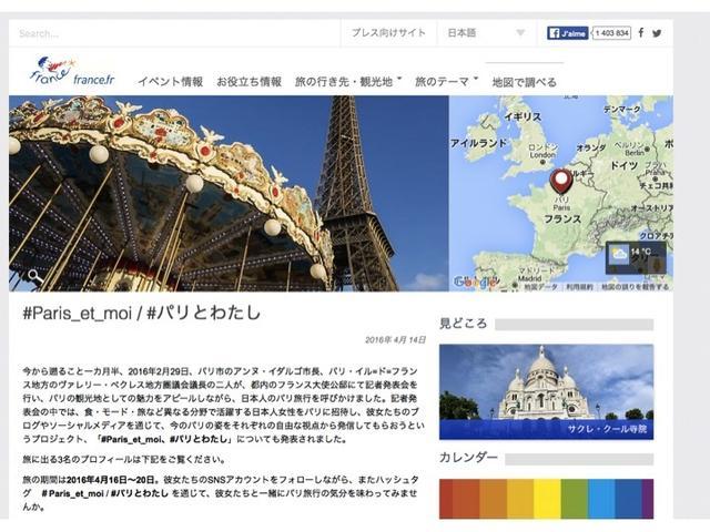 画像: オフィシャルレポ1 今週末から「パリとわたし」の旅へ。#Paris_et_moi