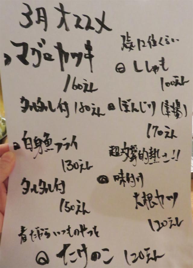 画像: 【福岡】若者が多い西新商店街の繁盛店♪@串かつ屋 ふみ勝