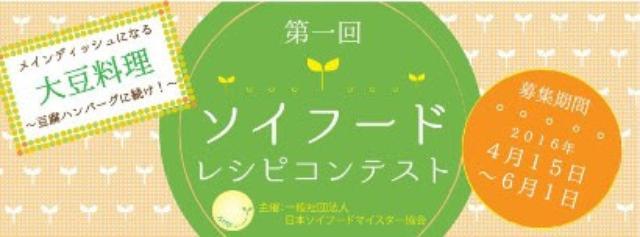 画像: 大豆料理のレシピコンテストが開催!(社)ソイフードマイスター協会
