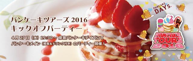 画像: パンケーキツアーズ2016 キックオフパーティー 東京
