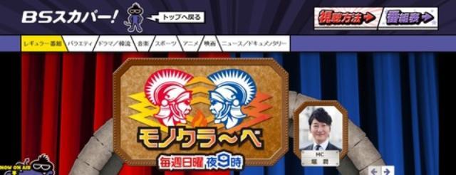 画像: 【出演】テレビ BSスカパー!「モノクラ~ベ」