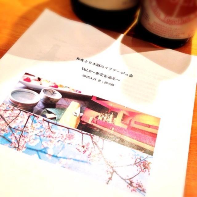 画像: 東北の銘酒を味わう会vol.2@卯の刻