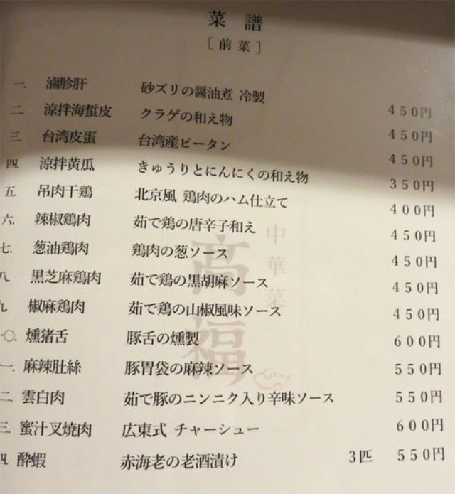 画像: 【福岡】西新の上質でリーズナブルな小箱中華店♪@中華菜 高福