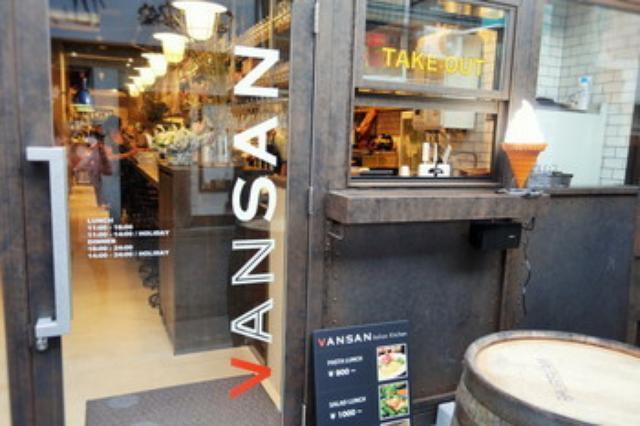画像: 『Italian Kitchen VANSAN(ヴァンサン)三軒茶屋店』4月21日よりOPEN