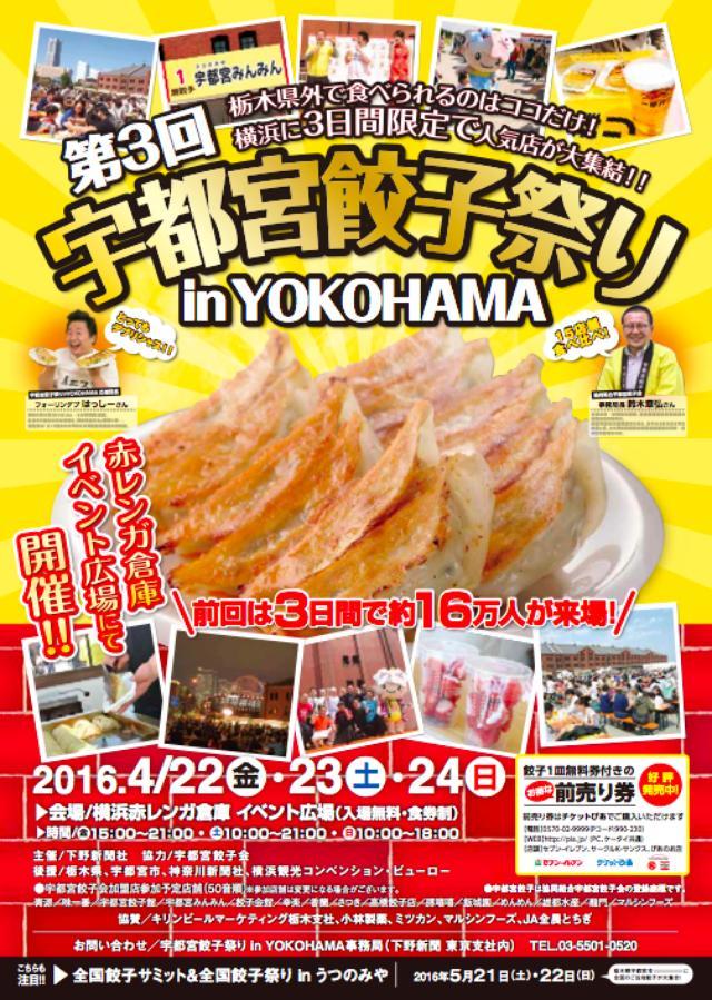 画像: 【告知】宇都宮餃子祭り2016(横浜/イベント)