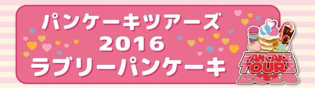 画像: パンケーキツアーズ2016東京 参加店&メニュー発表!