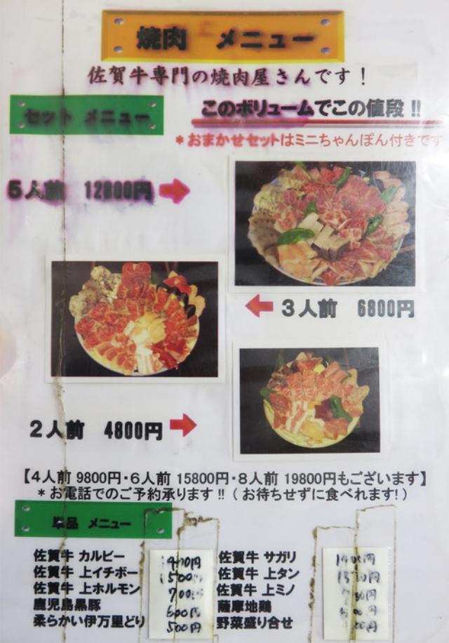 画像: 【福岡】濃厚地鶏げんこつスープ!@お肉屋さんのちゃんぽん亭