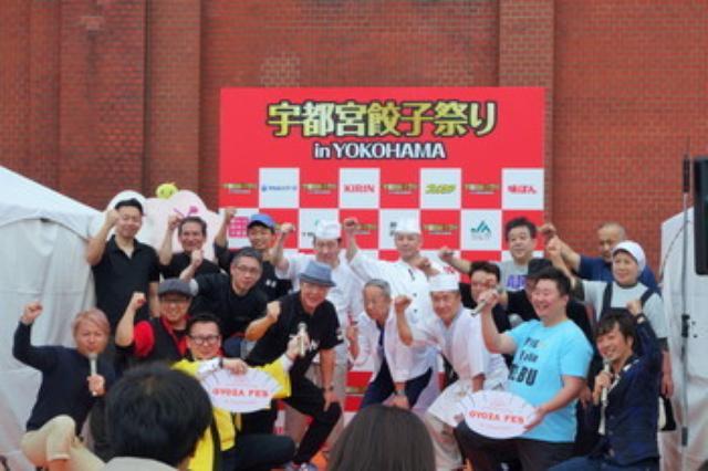 画像: 2016年 第3回宇都宮餃子祭り in YOKOHAMA 横浜赤レンガー倉庫で開催中