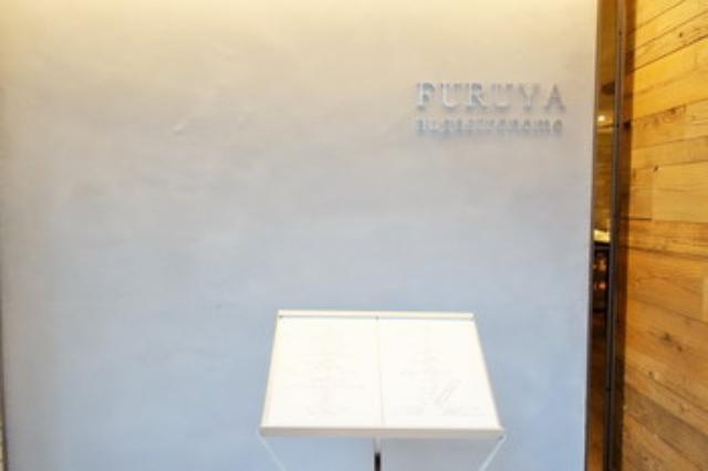 画像: フレンチレストラン『FURUYA augastronome(フルヤ オーガストロノム)』@赤坂