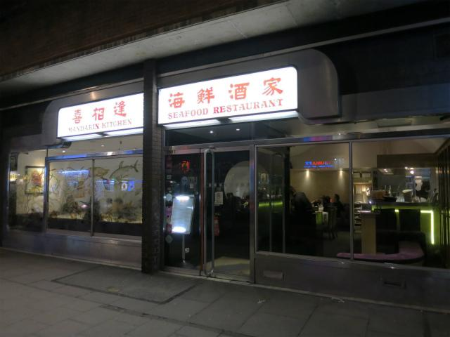 画像: Mandarin Kitchen - イギリス ロンドン