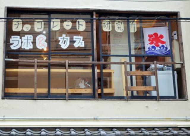画像: 「パンケーキツアーズ2016 in大阪」はラブリーがテーマ!加盟店 チョコレート研究所を取材