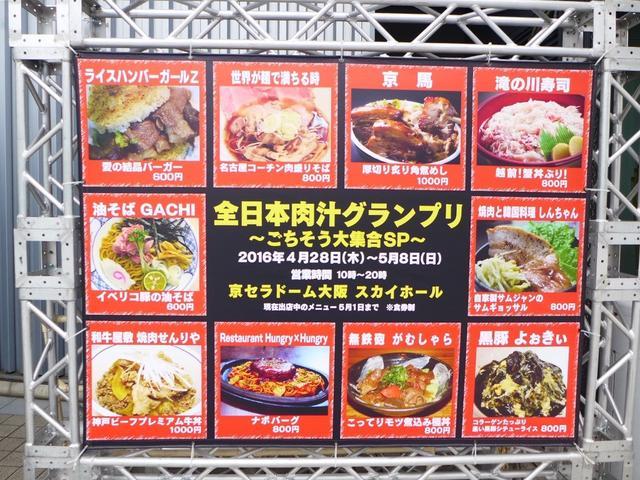 画像1: 『全日本肉汁グランプリ~ごちそう大集合SP~』が始まりました! @京セラドーム大阪 スカイホール
