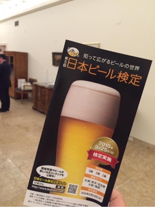 画像: ドイツ大使館で ビール純粋令500年パーティー*\(^o^)/*