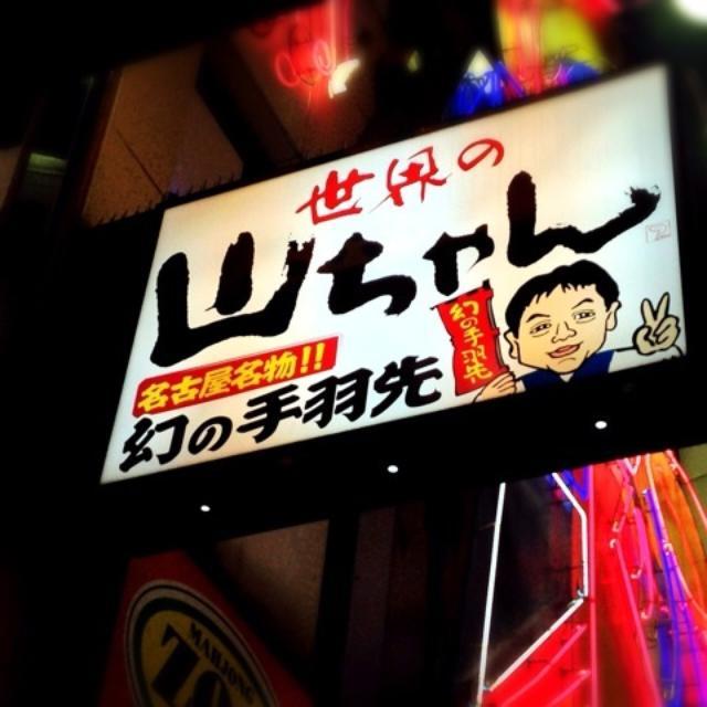 画像: 所沢飲み@世界の山ちゃん