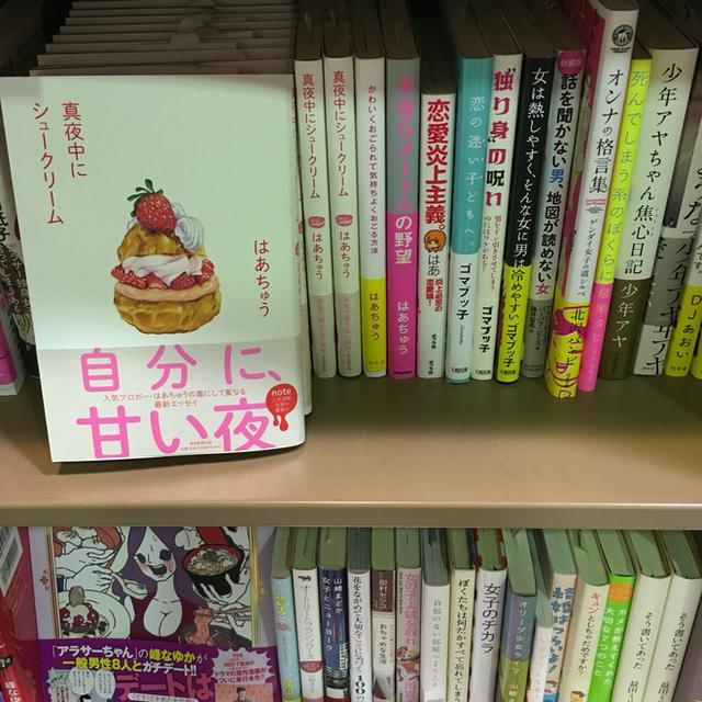 画像: お寿司からの勝手に書店巡り