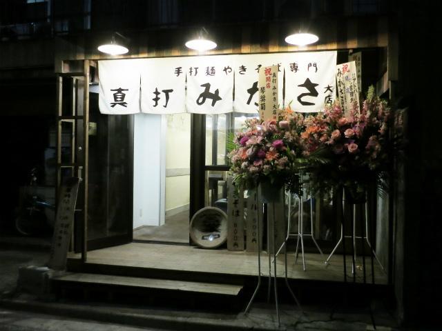 画像: 真打みかさ - 東京都新宿区