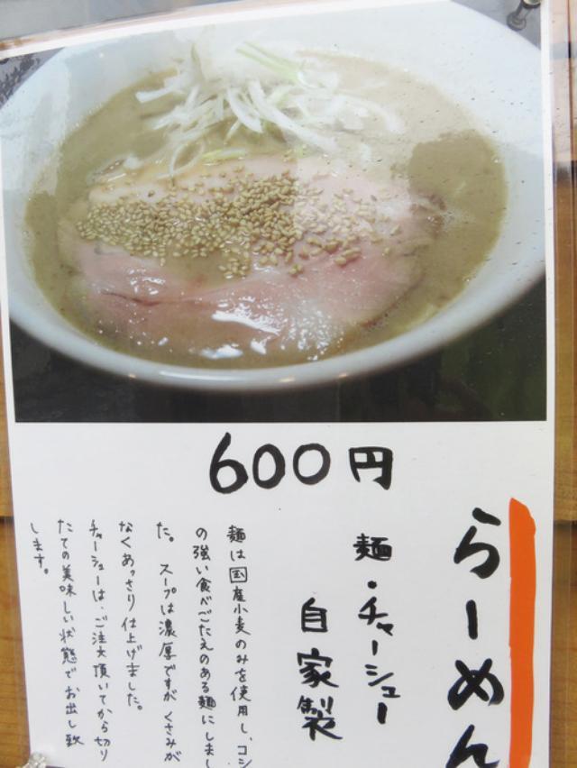 画像: 【福岡】しっとり肉のチャーシューメンと豚そば♪@ラーメン屋 游(ゆう)