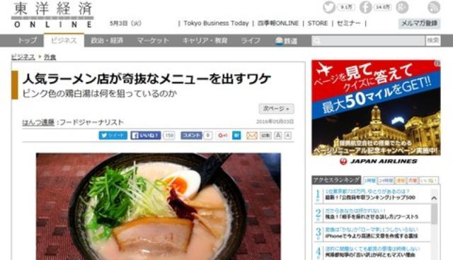 画像: 【執筆】東洋経済オンライン(鶏桃湯ラーメン)
