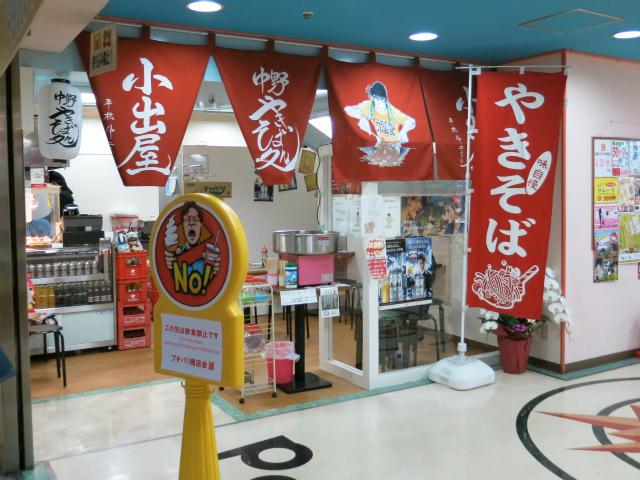 画像: やきそば処 小出屋 中野ブロードウェイ店 - 東京都中野区