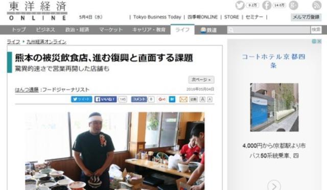 画像: 【執筆】東洋経済オンライン(熊本復興)