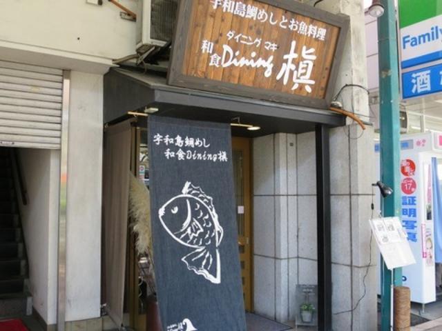 画像: JAL×はんつ遠藤コラボ企画【松山編2】1日め・宇和島郷土料理(槇)