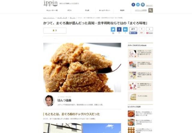 画像: 【連載】ぐるなびippin「まぐろ味噌」(ホテルなはり)