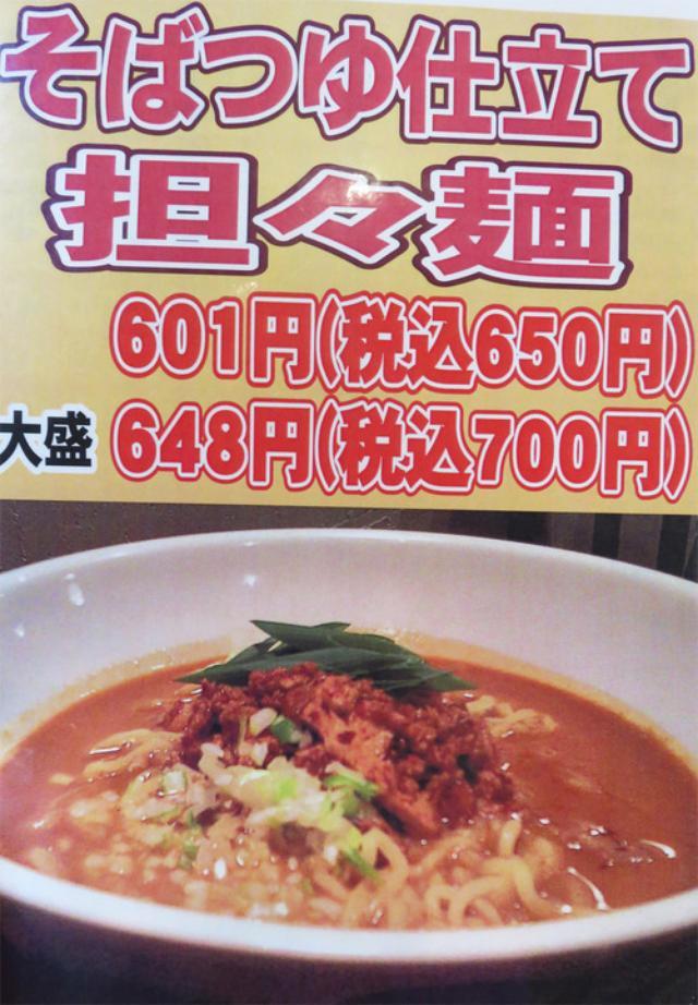 画像: 【福岡】辛こってり!濃厚鶏魚介つけ麺♪@博多つけ麺 御○屋(ごえんや)