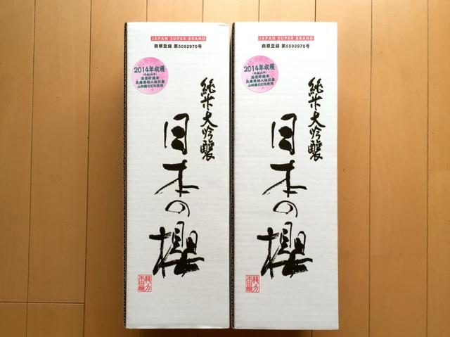 画像: 龍力さんから純米吟醸酒「日本の櫻」が届きました〜♡