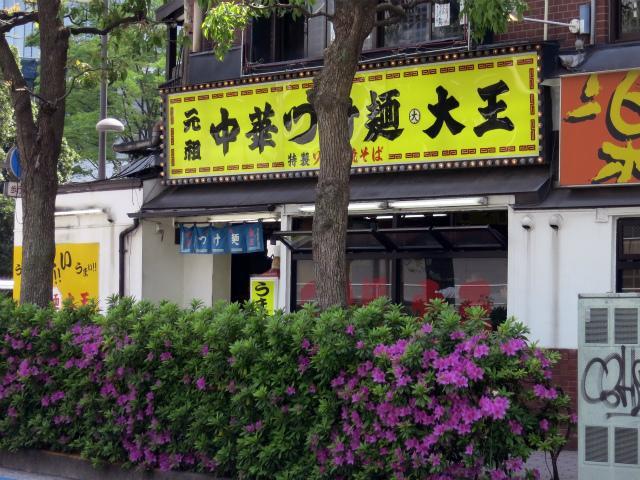 画像: つけ麺大王 大崎店 - 東京都品川区