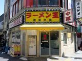 画像: ラーメン王 後楽本舗 - 東京都渋谷区