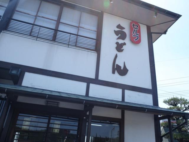 画像: 「島根・大田市 うどん処おおだのセルフうどん」